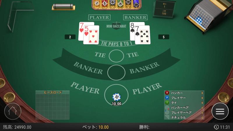 バカラで勝利して賭け金が2倍になる場面