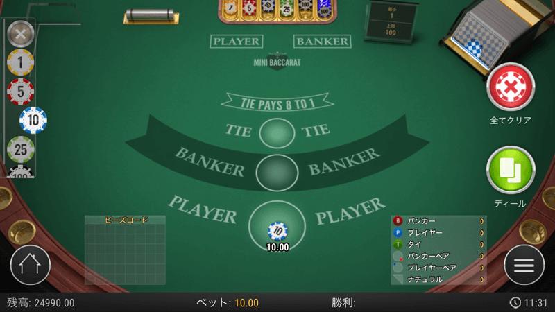 オンラインバカラで賭け金のチップを置く場面