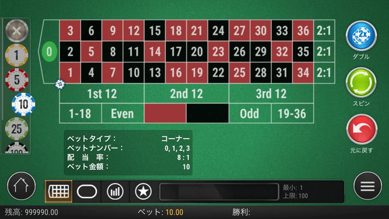 オンカジのルーレットで0~3の4つの数字に対して賭ける場面