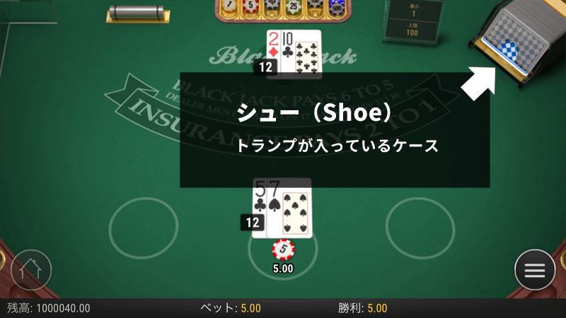 オンカジのテーブルゲームに映るシュー(Shoe)