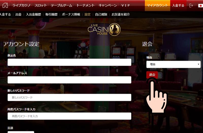 ライブカジノハウスの退会手順