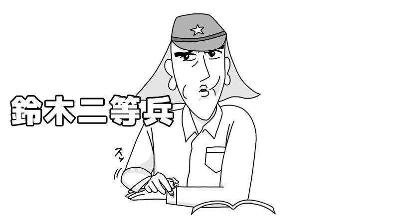 鈴木二等兵
