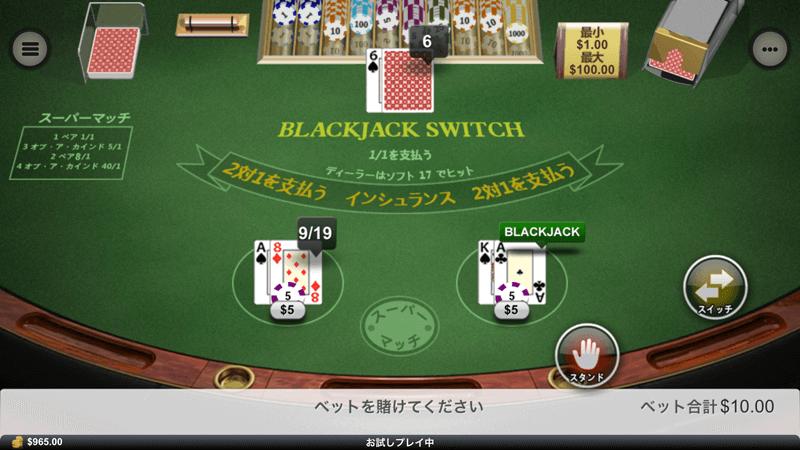 カードをスイッチしてブラックジャックを作る場面