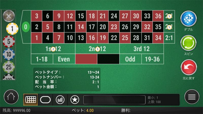 2コラム2ダズン法の賭け方