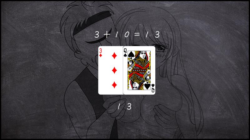 J・Q・Kのカードを使った計算例