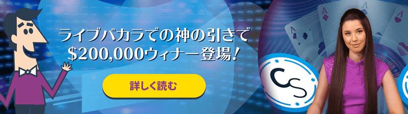 バカラで2千万円