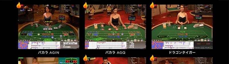 ライブカジノハウスのライブゲーム