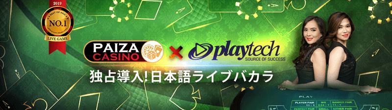 プレイテック社の日本語ライブバカラ