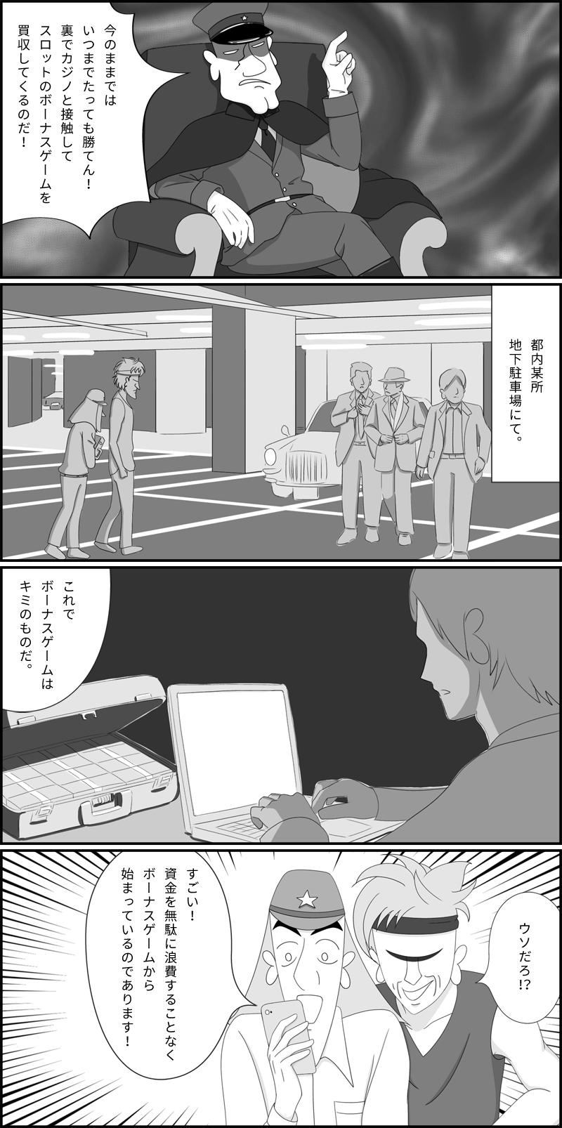 ボーナスゲームの購入を命じられた二等兵のマンガ