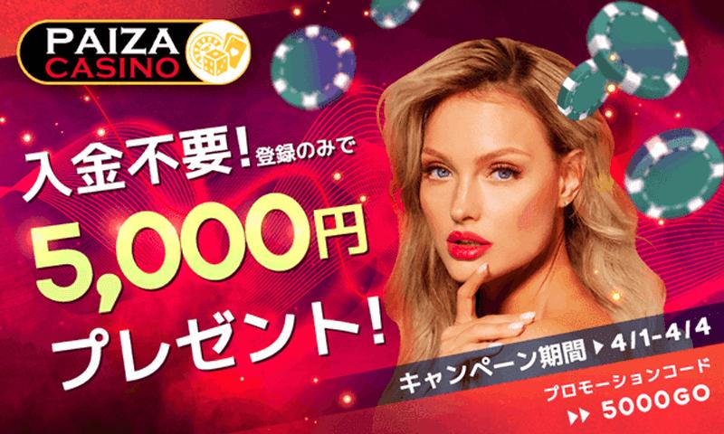 パイザカジノ5000円チップ