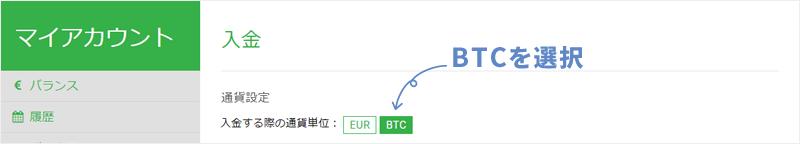 入金ページでBTCを選択