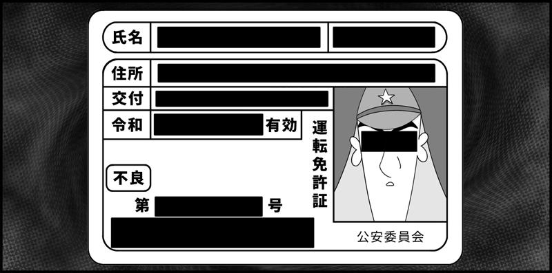 二等兵の本人確認書類