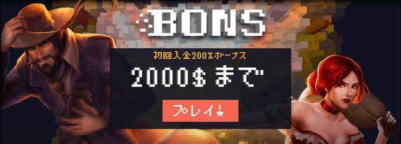 ボンズカジノのボーナス情報