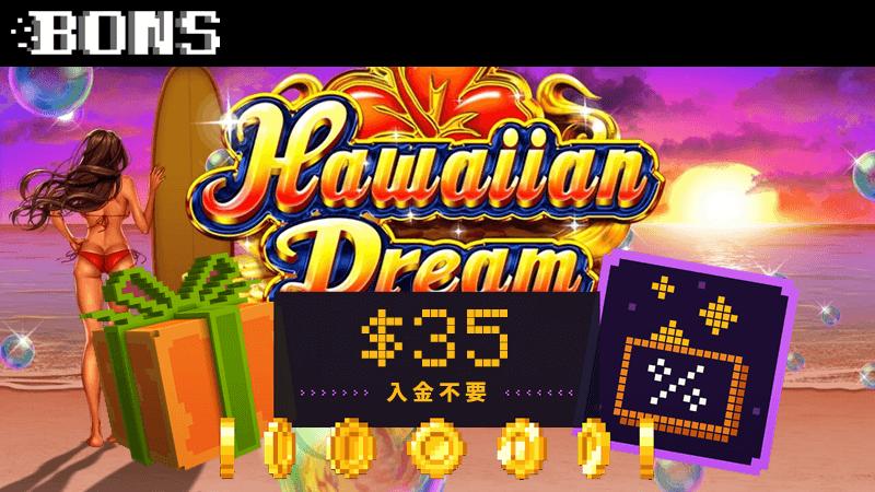 ハワイアンドリームに使える35ドルボーナス