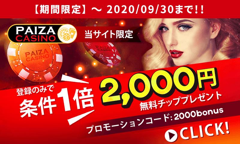 パイザカジノ2000円チップ