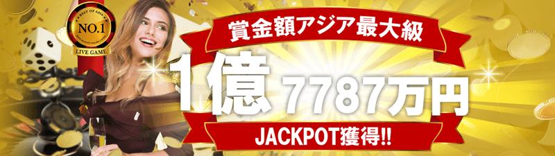 エルドアカジノで1億円のジャックポット獲得